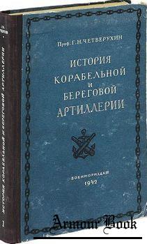 История корабельной и береговой артиллерии. Книга 1