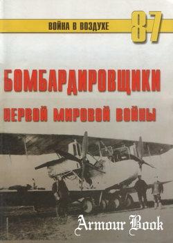 Бомбардировщики Первой мировой войны [Война в воздухе №87]