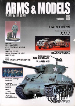 Arms and Models 2000-05