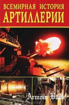 Всемирная история артиллерии [Вече]