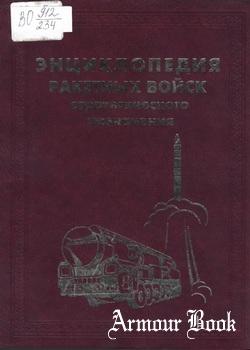 Энциклопедия ракетных войск стратегического назначения