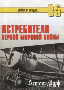Истребители Первой Мировой войны (Часть 1) [Война в воздухе №85]