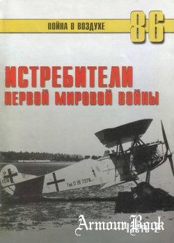 Истребители Первой Мировой войны (Часть 2) [Война в воздухе №86]