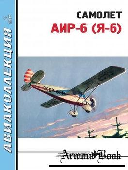 Самолет АИР-6 (Я-6) [Авиаколлекция 2017-11]