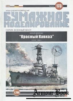 """Легкий крейсер """"Красный Кавказ"""" [Бумажное моделирование 173]"""