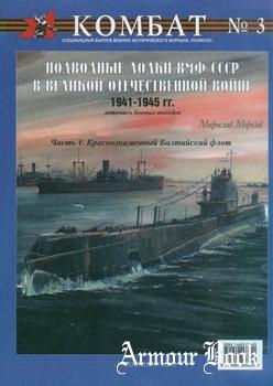 Подводные лодки ВМФ СССР в Великой отечественной войне 1941-1945 (Часть 1): Краснознаменный Балтийский флот [Комбат №3]
