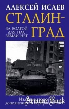 Сталинград: За Волгой для нас земли нет [Яуза]