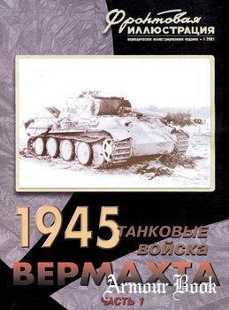 1945: Танковые войска Вермахта (Часть 1): На флангах Рейха [Фронтовая иллюстрация 2001-01]