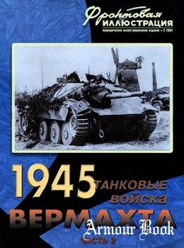 1945: Танковые войска Вермахта (Часть 2): На центральном направлении [Фронтовая иллюстрация 2001-02]