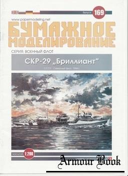 Пограничный сторожевой корабль СКР-29 «Бриллиант» [Бумажное моделирование 169]