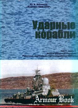 Корабли ВМФ СССР (Том II): Ударные корабли (Часть II): Малые ракетные корабли и катера [Галея Принт]