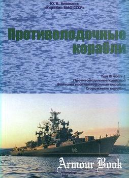 Корабли ВМФ СССР (Том III): Противолодочные корабли (Часть I): Противолодочные крейсера [Галея Принт]