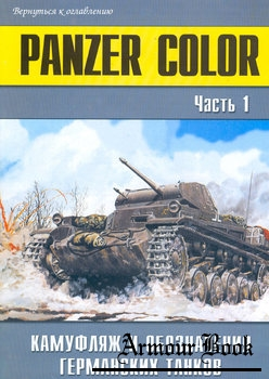Panzer Color: Камуфляж и обозначения германских танков (Часть 1) [Военно-техническая серия №145]