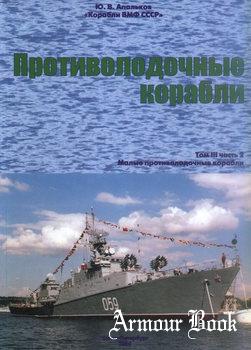 Корабли ВМФ СССР (Том III): Противолодочные корабли (Часть II): Малые противолодочные корабли [Галея Принт]