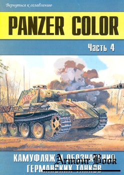 Panzer Color: Камуфляж и обозначения германских танков (Часть 4) [Военно-техническая серия №148]
