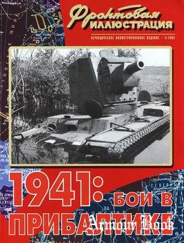 1941: Бои в Прибалтике [Фронтовая иллюстрация 2002-05]