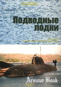 Корабли ВМФ СССР (Том I): Подводные лодки (Часть II): Многоцелевые ПЛ и ПЛ спецназначения [Галея Принт]