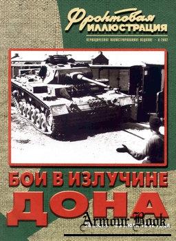 Бои в излучине Дона: 28 июня - 23 июля 1942 года [Фронтовая иллюстрация 2002-06]