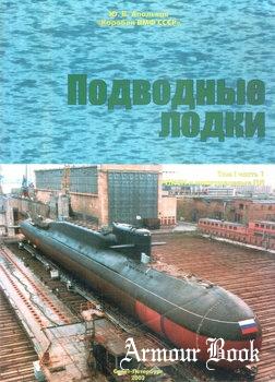 Корабли ВМФ СССР (Том I): Подводные лодки (Часть I): РПКСН и и Многоцелевые ПЛ [Галея Принт]