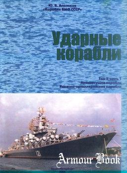 Корабли ВМФ СССР (Том II): Ударные корабли (Часть I): Авианесущие корабли. Ракетно-артиллерийские корабли [Галея Принт]