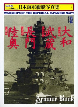 Yamato, Musashi, Nagato [Warship of the Imperial Japanese Navy Photo File №1]