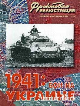 1941: Бои на Украине [Фронтовая иллюстрация 2004-04]