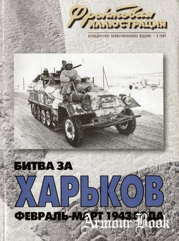 Битва за Харьков: февраль-март 1943 года [Фронтовая иллюстрация 2004-06]