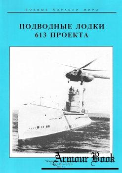 Подводные лодки 613 проекта [Боевые Корабли Мира]