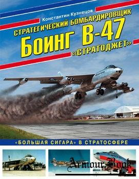 Стратегический бомбардировщик Боинг В-47 Стратоджет [Война и мы. Авиаколлекция]