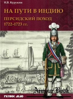 На пути в Индию: Персидский поход 1722-1723 [Ратное дело]