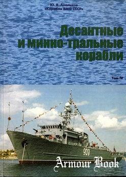 Корабли ВМФ СССР (Том IV): Десантные и минно-тральные корабли [Галея Принт]