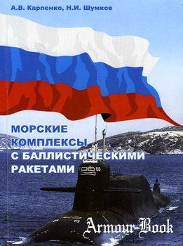 Морские комплексы с баллистическими ракетами [Санкт-Петербург - Москва]