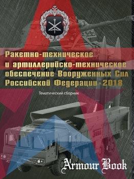 Ракетно-техническое и артиллерийско-техническое обеспечение ВС РФ 2018 [Информационный мост]