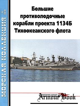 Большие противолодочные корабли проекта 1134Б Тихоокеанского флота (Часть 1) [Морская коллекция 2018-09 (228)]