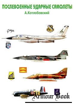 Послевоенные ударные самолеты (Часть 3): Соединенные Штаты Америки (Часть 1) [Архив-Пресс]