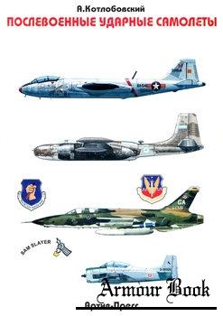 Послевоенные ударные самолеты (Часть 4): Соединенные Штаты Америки (Часть 2) [Архив-Пресс]