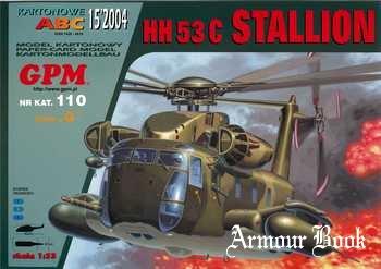 HH-53C Stallion [GPM 110]