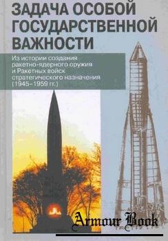 Задача особой государственной важности: из истории создания ракетно-ядерного оружия и Ракетных войск стратегического назначения (1945-1959)