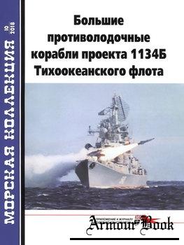 Большие противолодочные корабли проекта 1134Б Тихоокеанского флота (Часть 2) [Морская коллекция 2018-10 (229)]