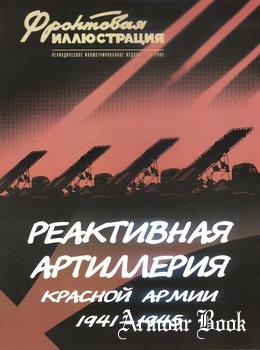 Реактивная артиллерия Красной армии 1941-1945 [Фронтовая иллюстрация 2005-03]
