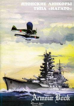 """Японские линкоры типа """"Нагато"""" [Восточный Фронт]"""