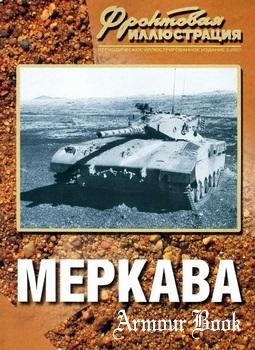 Меркава [Фронтовая иллюстрация 2007-05]