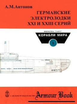 Германские электролодки XXI и XXIII серий [Корабли мира №1]