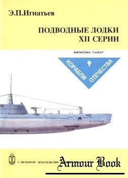 Подводные лодки XII серии [Корабли отечества №09]