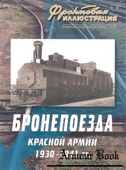 Бронепоезда Красной Армии 1930-1941 [Фронтовая иллюстрация 2004-03]