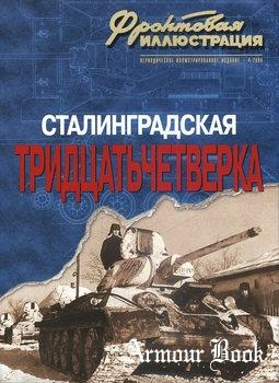 Сталинградская тридцатьчетверка [Фронтовая иллюстрация 2006-04]