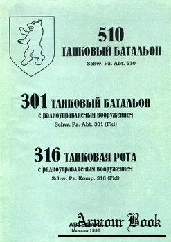510 танковый батальон [Артефакт]