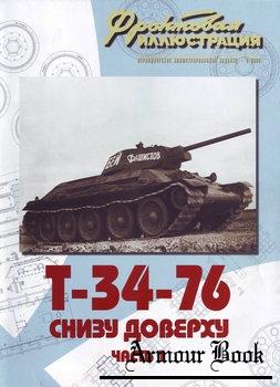 T-34-76 снизу доверху (Часть 1) [Фронтовая иллюстрация 2006-06]