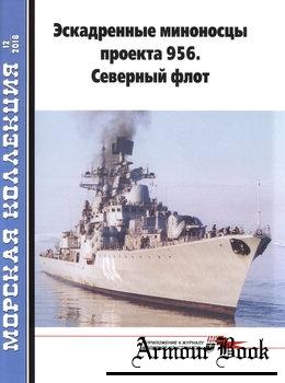 Эскадренные миноносцы проекта 956: Северный флот [Морская коллекция 2018-12 (231)]