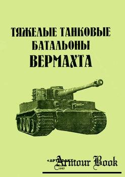Тяжелые танковые батальоны Вермахта [Артефакт]